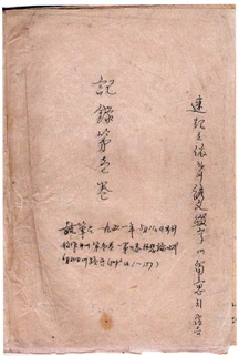 Front cover of the Wolli Wonbon manuscript